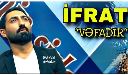 دانلود آهنگ آذربایجانی جدید Ifrat به نام Vefadir